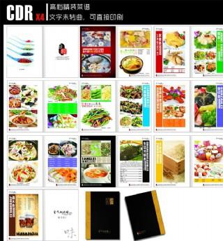 餐饮 菜单 菜谱图片