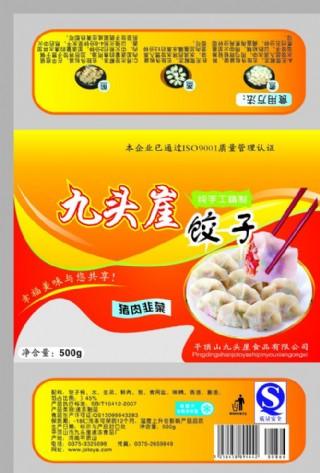 饺子包装图片