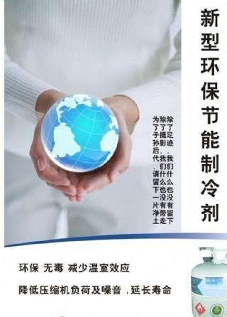 新型環保節能制冷劑圖片