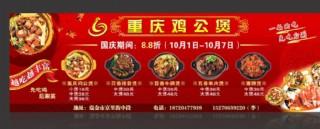 重慶雞公煲宣傳單圖片