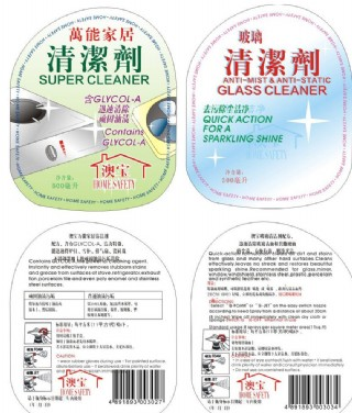 清洁剂包装图片