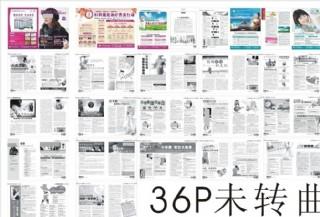 陽光三期雜志黑白圖片