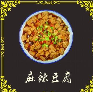川味麻辣豆腐圖片