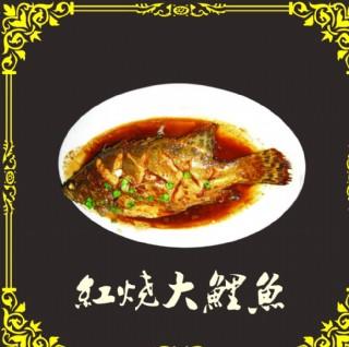紅燒大鯉魚圖片