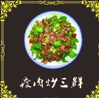 瘦肉炒三鮮圖片