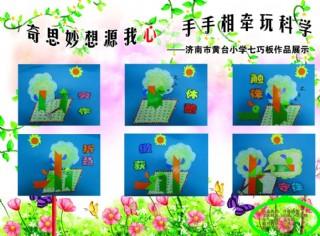 小學生作品展圖片