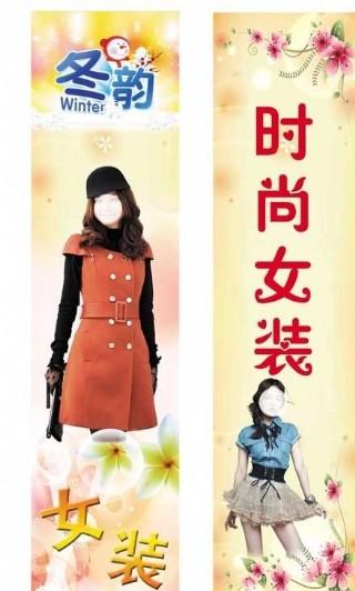 時尚女裝海報圖片