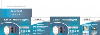 led頭燈盒包裝圖片