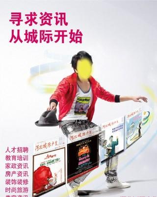 DM廣告形象圖片