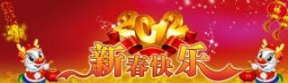 新春快樂圖片