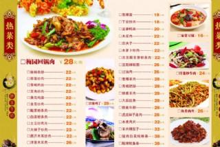 KTV菜谱 热菜类图片