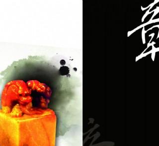 中國印章圖片