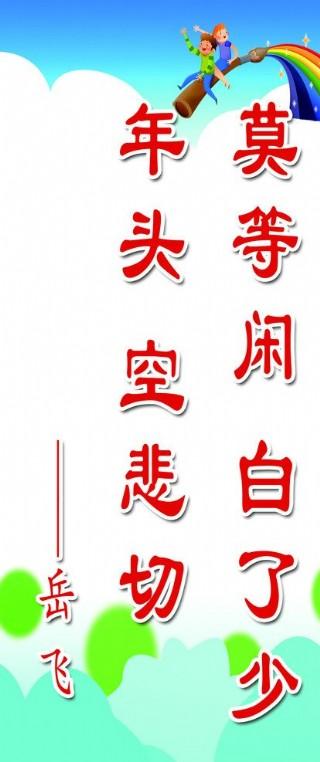學校標語 學習標語 勵志標語圖片