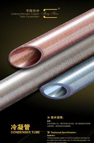 铜管广告设计 铜业 金属管广告图片