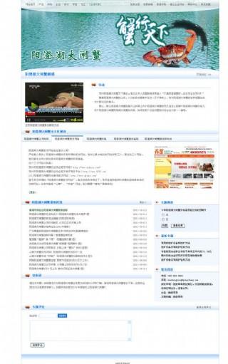 大閘蟹網頁模板圖片