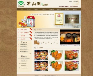 大閘蟹網站圖片