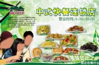 中式快餐宣傳圖片