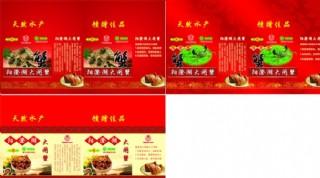 鑫盛龍大閘蟹盒圖片