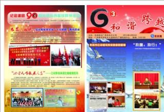 簡報 2012 第4期1版圖片