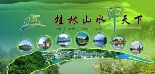 广西旅游 桂林山水甲天下 桂林旅游业图片