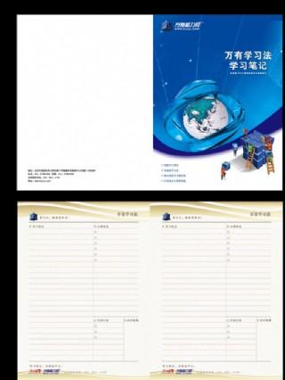 學習法筆記本封面內文圖片