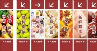 超市包柱圖片