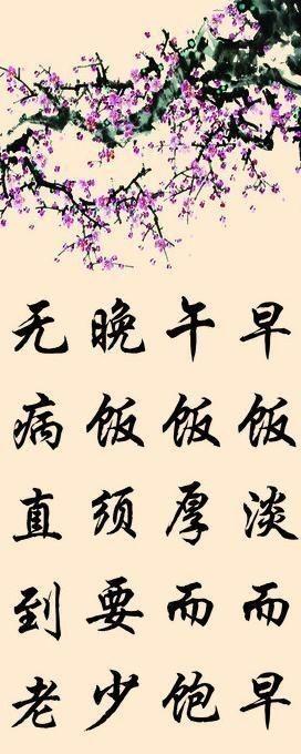 中醫養生格言圖片