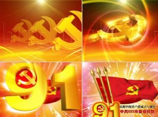 七一建党视频AE