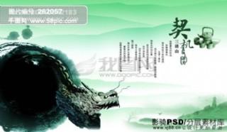 psd源文件 房地产 建筑 龙头 契机 茶壶 茶文化 山峦 山峰