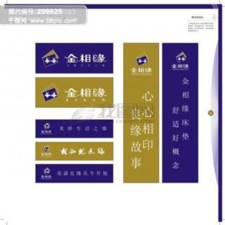 香港金相緣床具VI 矢量CDR文件 VI設計 VI寶典