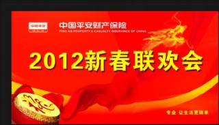 中國平安2012新春聯歡會