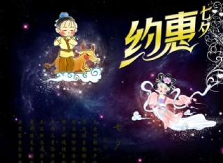 七夕促銷海報圖片