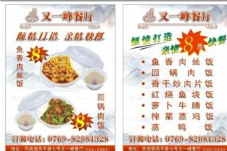 送餐廣告圖片