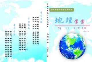 七年級地理學案封面圖片