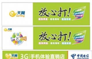 中國電信新門頭及背景墻圖片