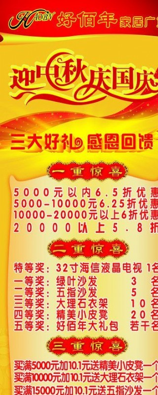 中秋国庆X展架图片