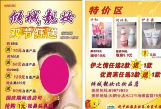 化妝品店宣傳單圖片