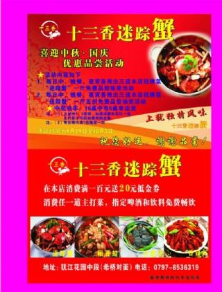十三香迷蹤蟹宣傳單圖片