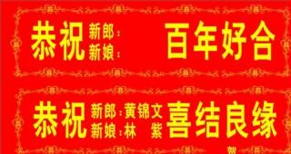 喜庆拱门字模板矢量图片